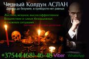 Любовная магия  приворот (создание влечения)Viber +375444684648