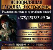 Магическая помощь гадание приворот Позвоните город Борисов