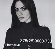 Магия,  гадание и экстрасенсы в Борисове Беларусь,  Борисов